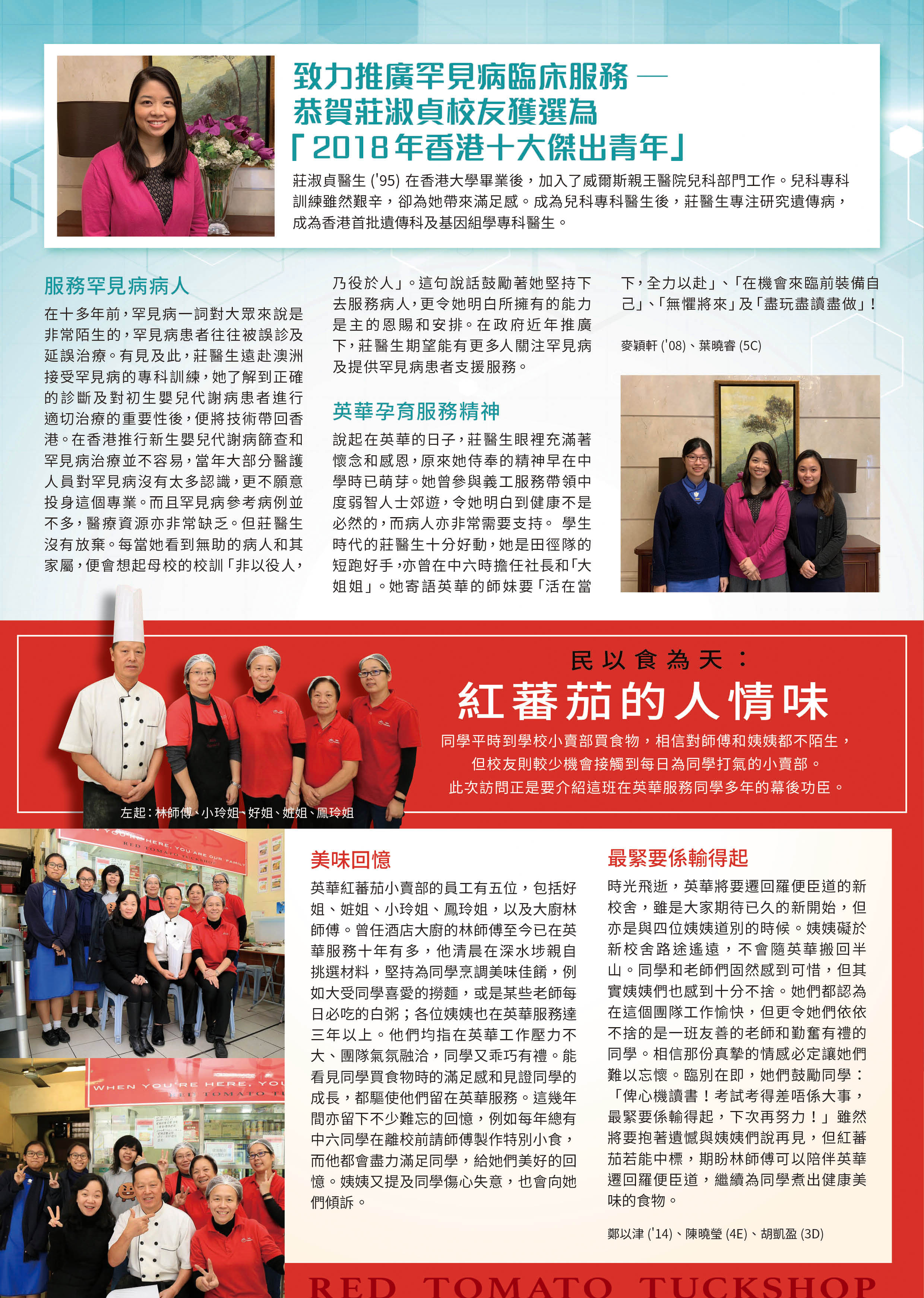YWGSAA Newsletter (Feb 2019)   英華女校校友會YWGSAA